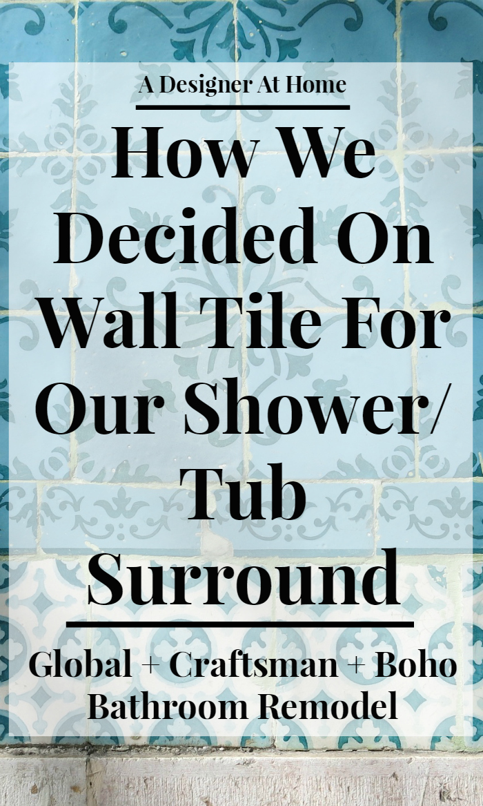 A Designer At Home - How we chose and decided on wall tile for the shower bathtub combination walls - global craftsman boho bath wall tile